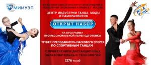 Банер программы переподготовки(2)